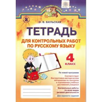 Зошит для контрольних робіт з російської мови 4 клас (для рос. шкіл).