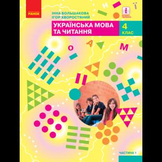 Большакова 4 клас Українська мова та читання Підручник Частина 1