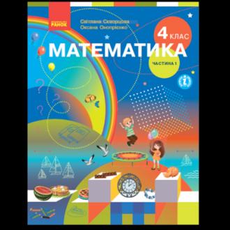 Скворцова 4 клас Математика Підручник Частина 1 НУШ