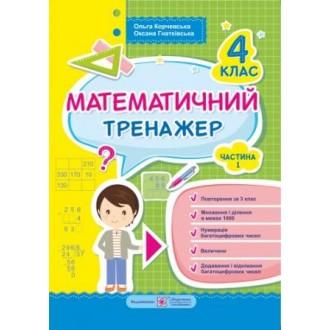 Математичний тренажер для 4 класу Частина 1