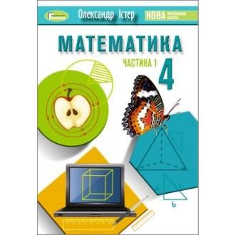 Істер 4 клас Математика Підручник НУШ Частина 1