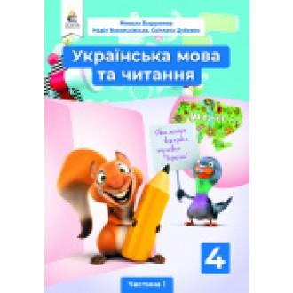 Вашуленко 4 клас Українська мова та читання Підручник Частина 1 НУШ