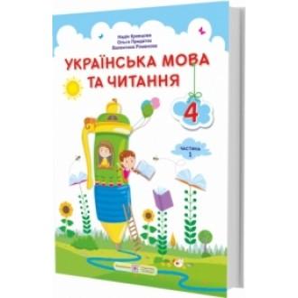Кравцова 4 клас Українська мова та читання Підручник Частина 1 НУШ