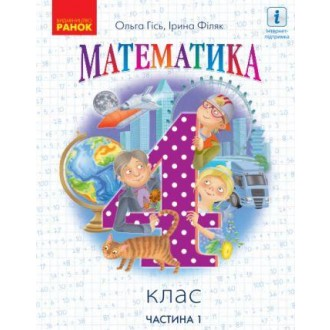 Гісь 4 клас Математика Підручник 1 частина НУШ