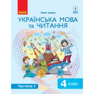 Іваниця 4 клас Українська мова та читання Підручник Частина 1 НУШ