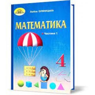 Оляницька 4 клас Математика Підручник Частина 1 НУШ