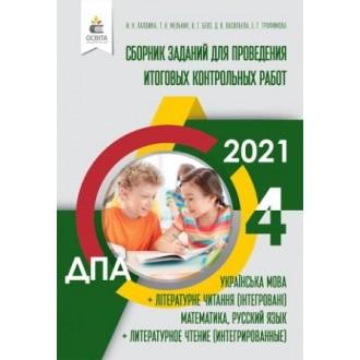 ДПА 4 клас 2021 Математика Збірник інтегрованих ПКР (для рос. шкіл)