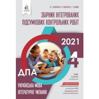 Вашуленко ДПА 4 клас 2021 Українська мова і читання Збірник інтегрованих ПКР