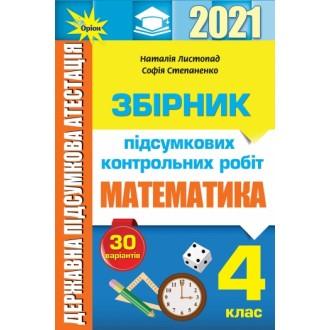 Листопад ДПА 4 клас 2021 Математика Збірник інтегрованих ПКР