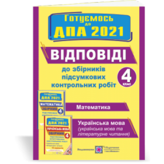 Відповіді до ДПА 4 клас 2021 Збірників підсумкових контрольних робіт (Математика, Українська мова)