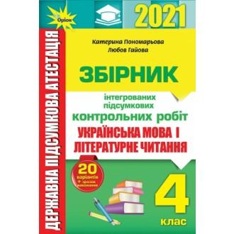 Пономарьова ДПА 4 клас 2021 Українська мова і літературне читання Збірник інтегрованих ПКР