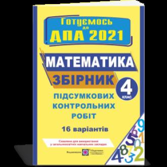 ДПА 4 клас 2021 Збірник підсумкових контрольних робіт з математики