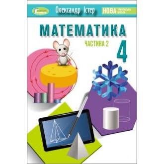 Істер 4 клас Математика Підручник НУШ Частина 2
