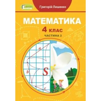 Лишенко 4 клас Математика Підручник НУШ Частина 2