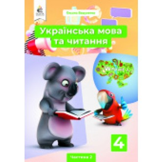 Вашуленко 4 клас Українська мова та читання Підручник Частина 2 НУШ