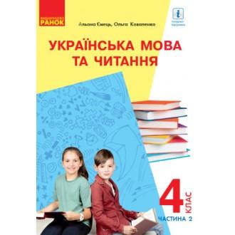 Коваленко 4 клас Українська мова Підручник Частина 2 НУШ