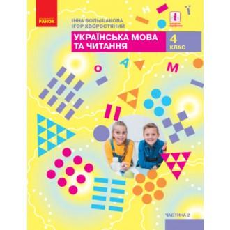 Большакова 4 клас Українська мова та читання Підручник Частина 2 НУШ