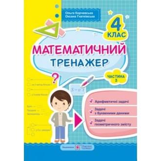 Математичний тренажер для 4 класу Частина 3
