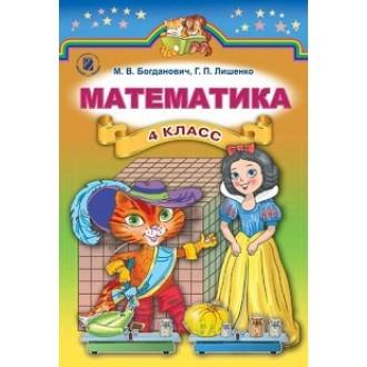 Математика 4 клас Богданович Підручник рос