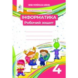 Ломаковська Інформатика 4 клас Робочий зошит НУШ
