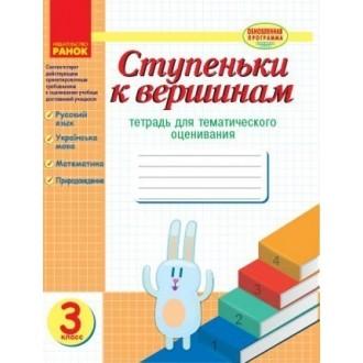 Сходинки до вершини  Зошит для тематичного оцінювання (усі предмети в одному зошиті) 4 клас