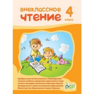 Внеклассное чтение 4 класс