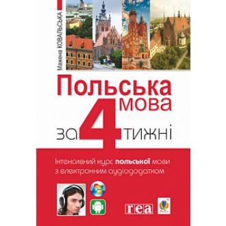Польська мова за 4 тижні Інтенсивний курс польської мови з електронним аудіододатком