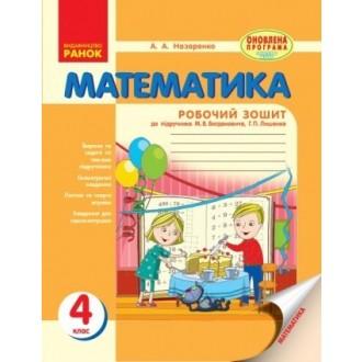 Математика 4 клас Робочий зошит до підручника Богдановича Оновлена програма