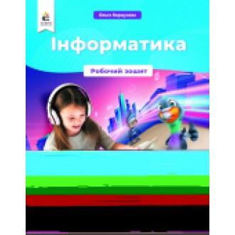 Коршунова Робочий зошит учня 4 клас НУШ