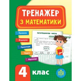 Тренажер з математики 4 клас