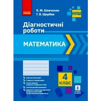 Математика 4 клас Діагностичні роботи НУШ
