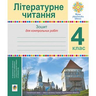 Літературне читання 4 клас Зошит для контрольних робіт НУШ