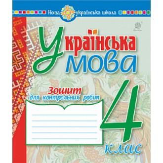 Українська мова 4 клас Зошит для контрольних робіт НУШ