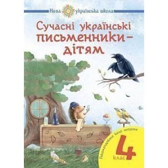 Сучасні українські письменники — дітям 4 клас НУШ