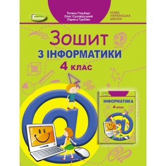 Гільберг 4 клас Зошит з інформатики НУШ