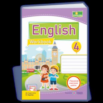 Англійська мова зошит 4 клас до підручника Карпюк НУШ