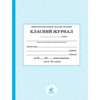 Класний журнал 5-11 клас
