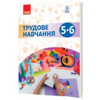 Ходзицька Трудове навчання 5-6 клас Підручник