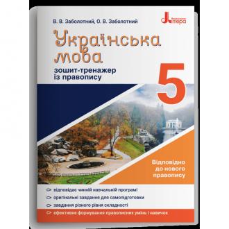 Українська мова 5 клас Зошит-тренажер із правопису