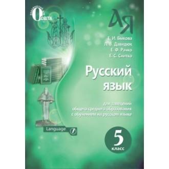 Російська мова 5 клас Бикова Е.І. (для укр.шкіл) Нова програма 2018