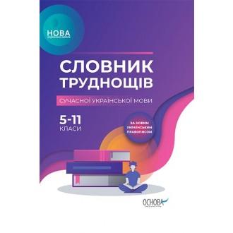 Словник труднощів сучасної української мови 5–11-й класи.j