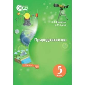 Природознавство 5 клас Ярошенко 2018 Нова програма