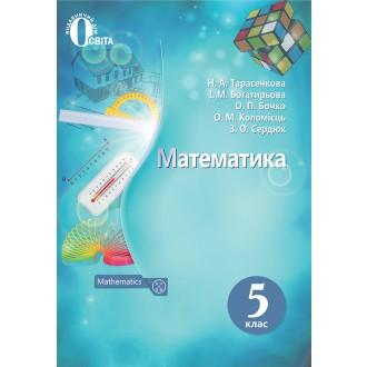 Математика 5 клас Тарасенкова Нова програма 2018