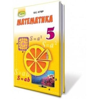 Математика 5 клас Підручник Генеза