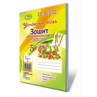 Заболотний Українська мова 5 клас Зошит для контрольних робіт (2018)