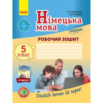 Сотникова 5 (5) клас Робочий зошит Нова програма