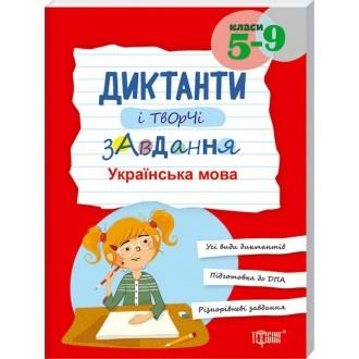 Диктанти і творчі завдання Українська мова 5–9 класи