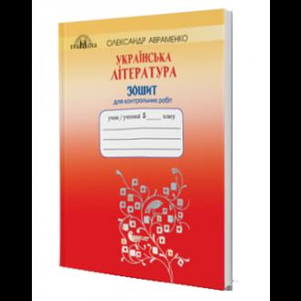 Українська література 5 клас Зошит для контрольних робіт Авраменко
