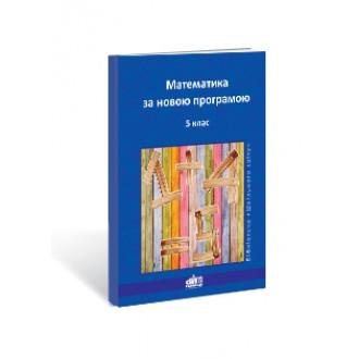 Методичні матеріали з математики для 5 класу Книга