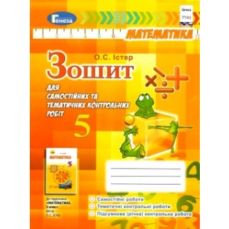 Істер 5 клас Зошит для самостійних та тематичних контрольних робіт Нова програма